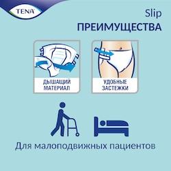 TENA Slip — «дышащие» подгузники с технологией ConfioAir, просты в использовании благодаря застежкам мультификсации