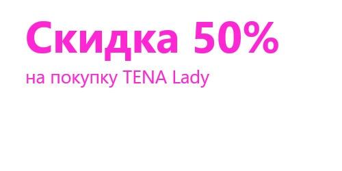 Промокд на скидку 50%