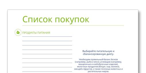 Шаблон списка покупок для ухаживающих за близкими от TENA