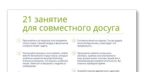 TENA-FamilyCarer-Activities-template-promobox-ru-ru.jpg