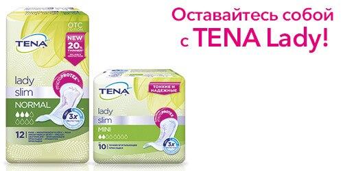 Купить ТЕНА онлайн